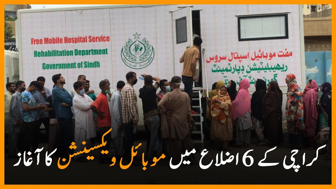 Mobile vaccination started in six districts of Karachi