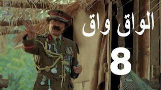 مسلسل الواق واق الحلقة 8 الثامنة   الأرخبيل - جمال العلي و نانسي خوري   El Waq waq