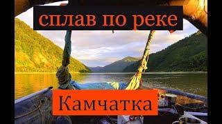 сплав по реке Камчатка. любители авантюр. rafting down the Kamchatka river