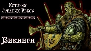 Викинги (рус.) История средних веков.