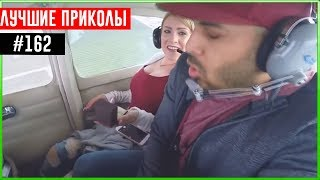 ПРИКОЛЫ 2017 Ноябрь #162 ржака до слез угар прикол - ПРИКОЛЮХА