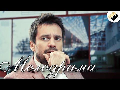 """ЭТА МЕЛОДРАМА СМОТРИТЬСЯ НА ОДНОМ ДЫХАНИИ!  """"Любовь Напрокат"""" Русские мелодрамы 2021 - Видео онлайн"""