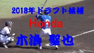 【2018年阪神タイガースドラフト3位(内野手)】木浪聖也#0(青森山田高→亜細亜大→Honda)