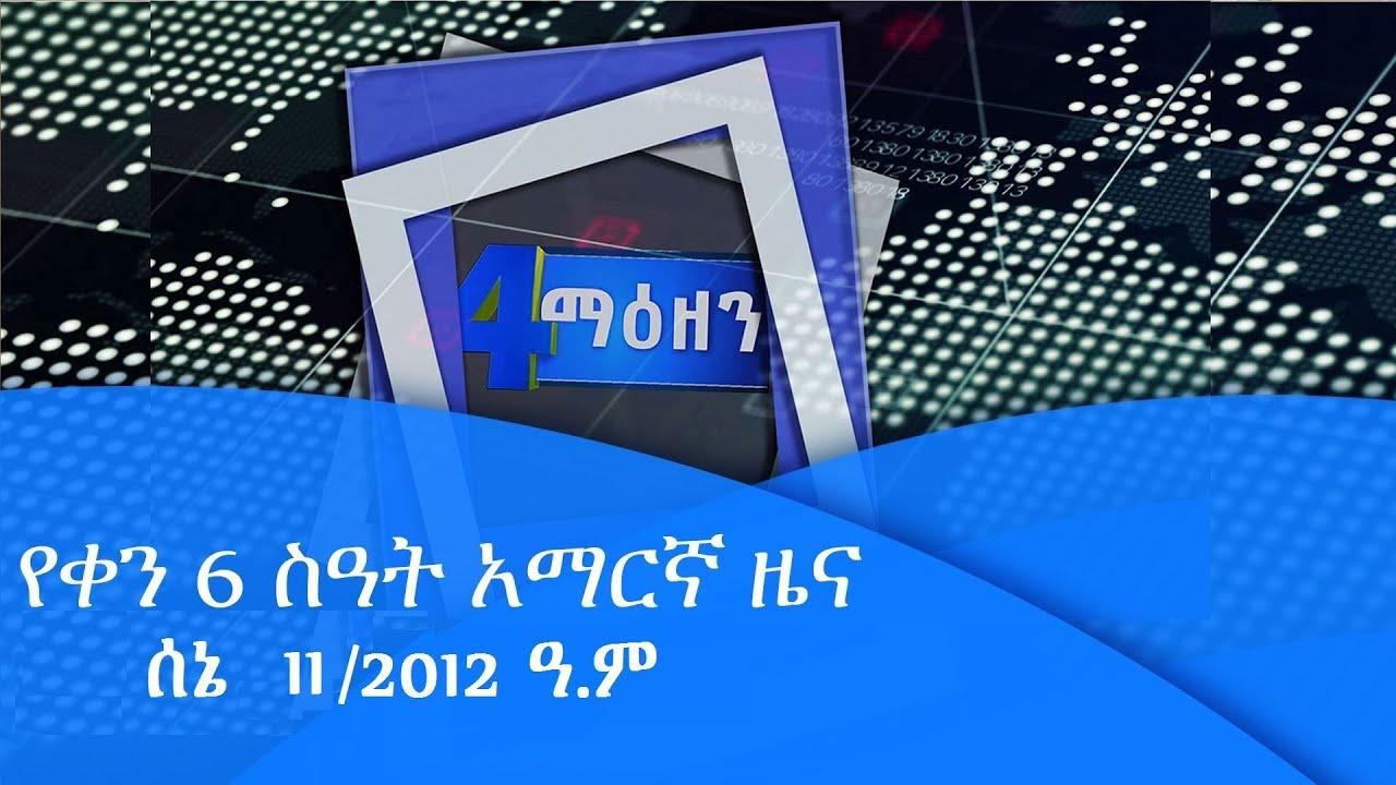 #etv የቀን 6 ሰዓት አማርኛ ዜና …ሰኔ 11/2012 ዓ.ም