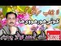 Download Koi Hor Hovi Ha Tan Chor Wanji Ha | Dance s pakistani MP3 song and Music Video