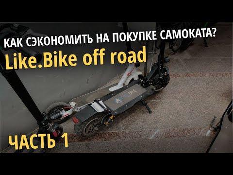 Покупка самоката в Цитрусе. Часть 1. Like.Bike Off Road. Like.Bike S10 AWD. Like.Bike Moto.