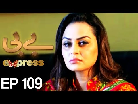 BABY - Episode 109 - Express Entertainment Drama