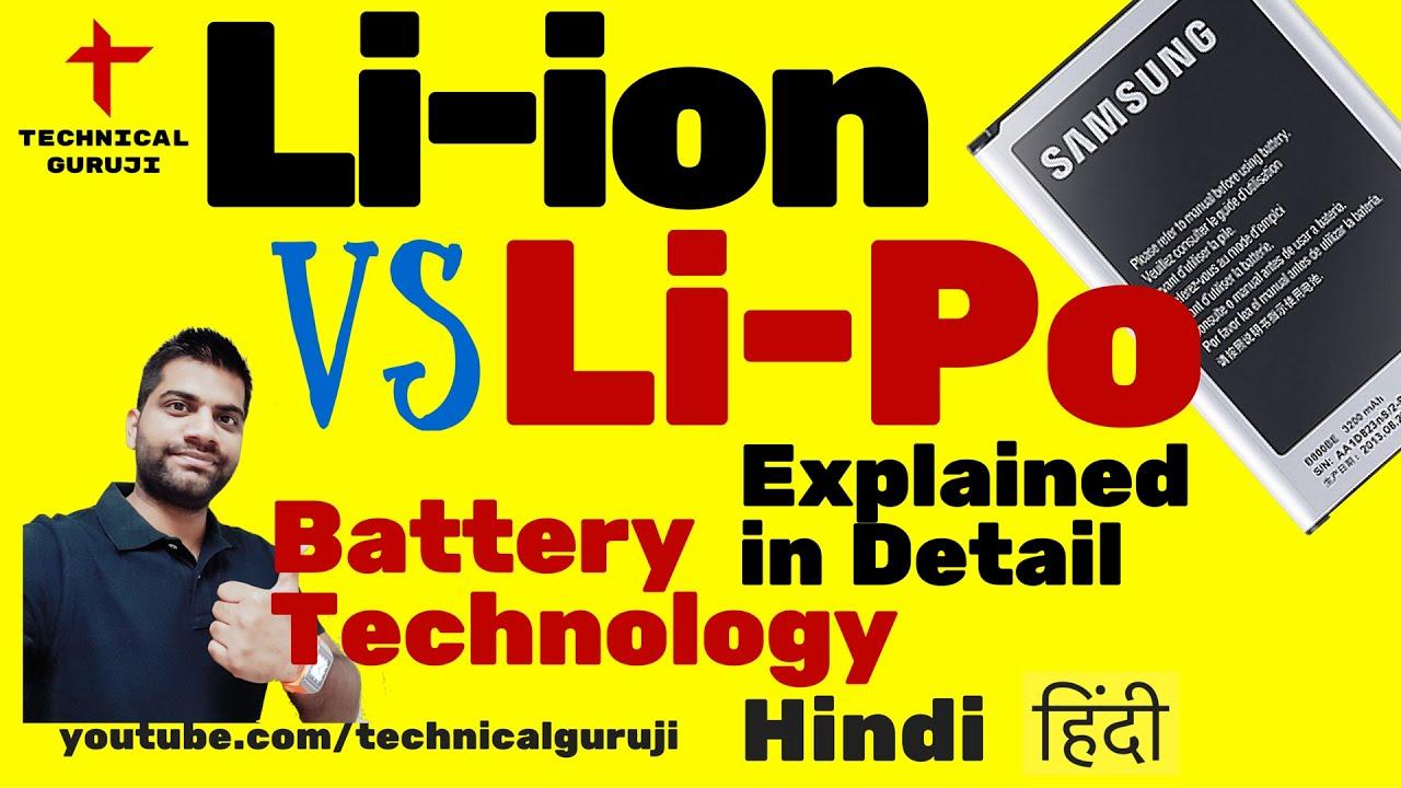 Hindi Li Ion Vs Li Po Batteries Explained In Detail