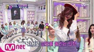 YANG and NAM SHOW [2화] (레알) 트와이스 정연은 김덕수 쌤의 후계자! 상모하면 바로 나야 161124 EP.2