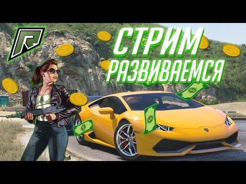 GRAND THEFT AUTO 5  — РЕАЛЬНАЯ ЖИЗНЬ В GTA 5 RP