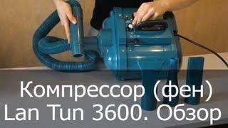 Компрессор (фен) для сушки шерсти собак Lan Tun 3600. Обзор(, 2013-05-24T08:03:25.000Z)