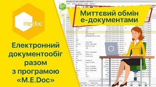 Електронний документообіг разом з програмою «M.E.Doc»