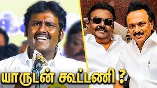 என்னாது - தேமுதிகவுக்கு 4 சீட்டா ? Vijayakanth Son Vijaya Prabhakaran Angry Speech   DMDK Alliance