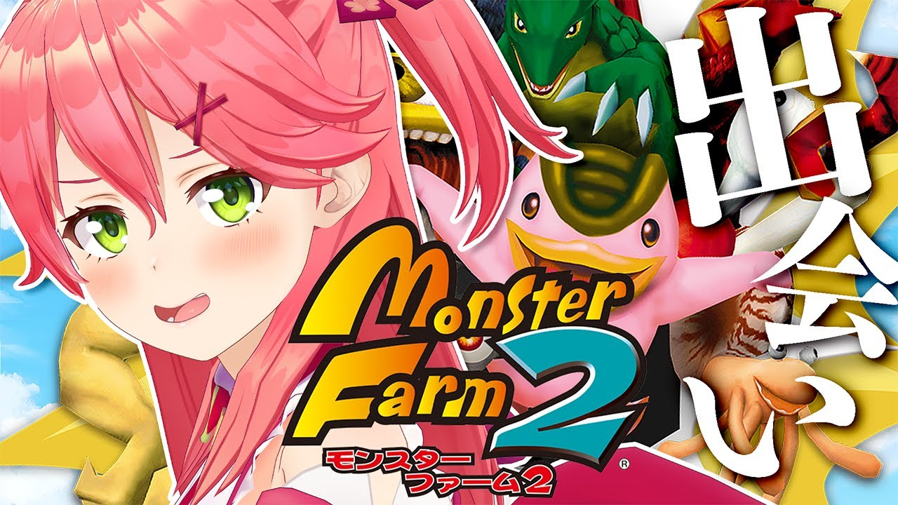 [Monster Farm 2]First look! Let's play at Monster Farm 2 for the first time!  !!  !![Hololive / Sakura Miko]