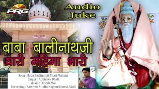 आ गया पोकरण बाबा बालीनाथ जी का भजन बाबा बालीनाथ   Baba Balinathji Thari Mahima Bhari   BHAJAN   PRG