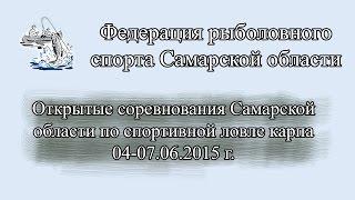 Открытые соревнования Самарской области по ловле карпа
