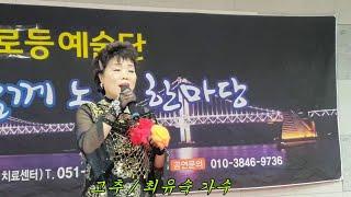 #고추 #최유숙 가수 #가로등예술단