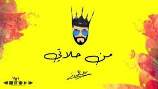 Essa Almarzoug - Men Halaty (Official Audio) | عيسى المرزوق - من حلاتي - أوديو