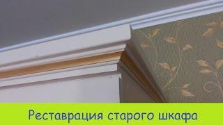 Реставрация шкафа(В этой презентации я хочу показать как из старого, советского шкафа можно сделать интересный и красивый..., 2015-08-31T05:58:08.000Z)