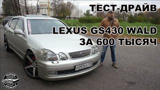 Тест-драйв Lexus GS430 WALD (jzs160). Машина за 600 т.р.