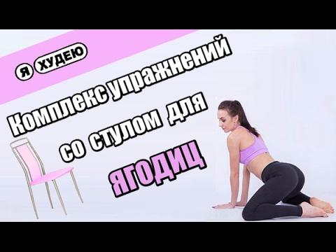Упражнения для ягодиц II Я худею с Екатериной Кононовой