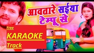 aawa tare saiya tempu se Bhojpuri Karaoke Track With Lyrics By Ram Adesh Kushwaha