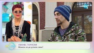 """Ованес Торосян - Може ли малкият човек да бъде голя? - """"На кафе"""" (28.02.2020)"""