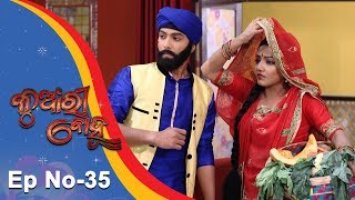 Kunwari Bohu | Full Ep 35 | 16th Nov 2018 | Odia Serial - TarangTV