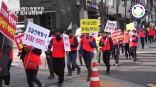 2016년 3월 26일 전골협 집회영상