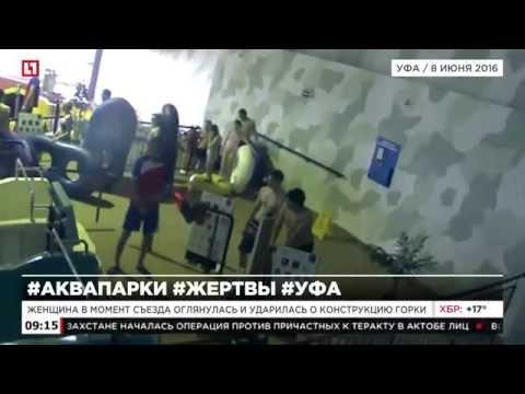 Гибель женщины в аквапарке Уфы сняли камеры видеонаблюдения