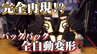 【Part4】全自動変形 ユニコーンガンダム2号機 バンシィ