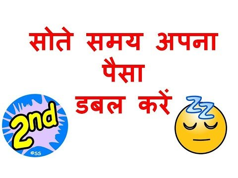 (Hindi)2nd Strategy - How to make money in the night when your sleeping - Make money trading online