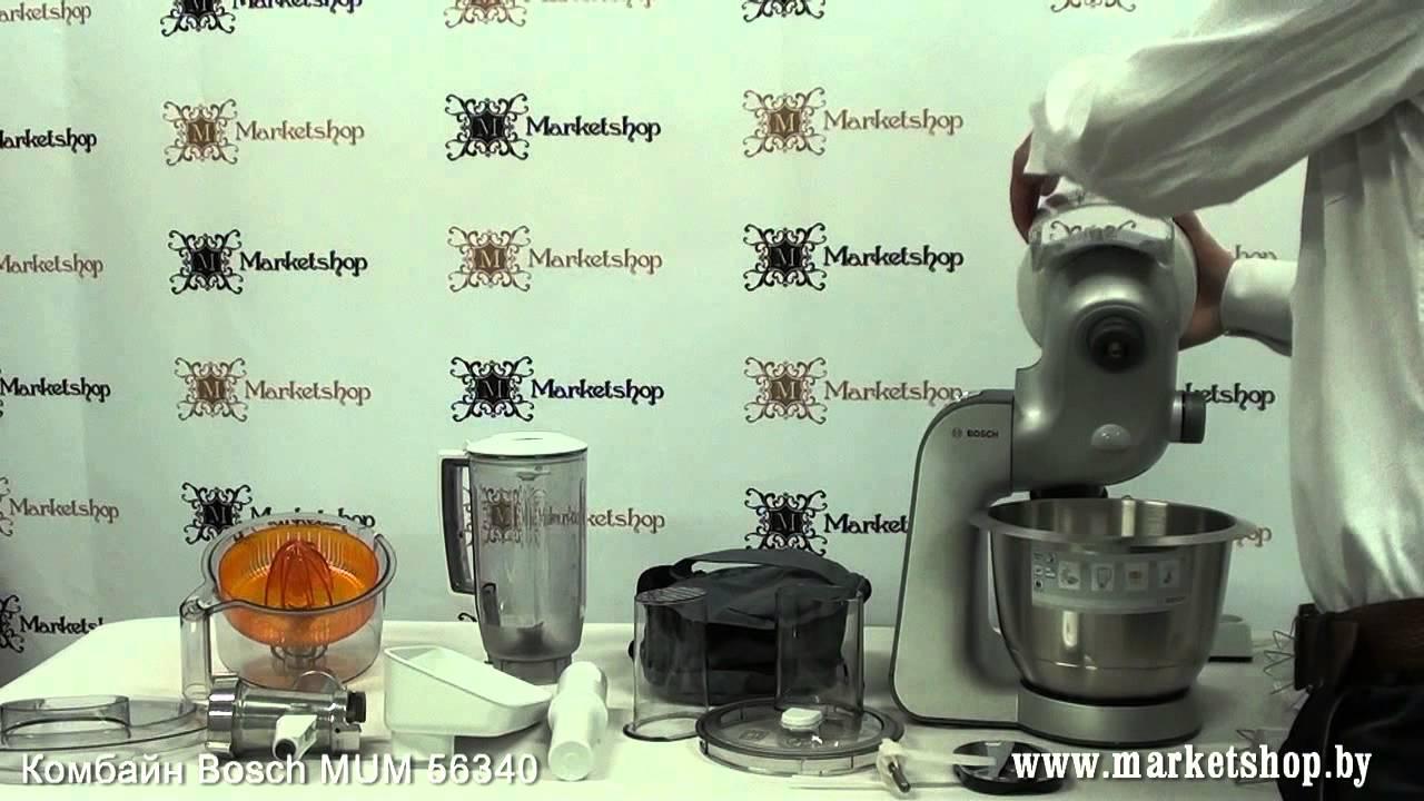 Комбайн BOSCH MCM 5529 Bosh Kubixx Нарезка кубиками - YouTube