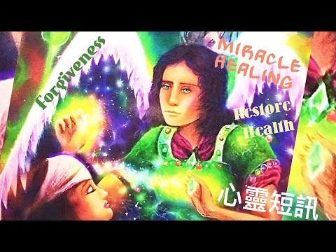 🔮 Special Message 心靈短訊|Forgiveness 💚 心靈療癒 Miracle Healing 💫 Restore Health 重獲健康