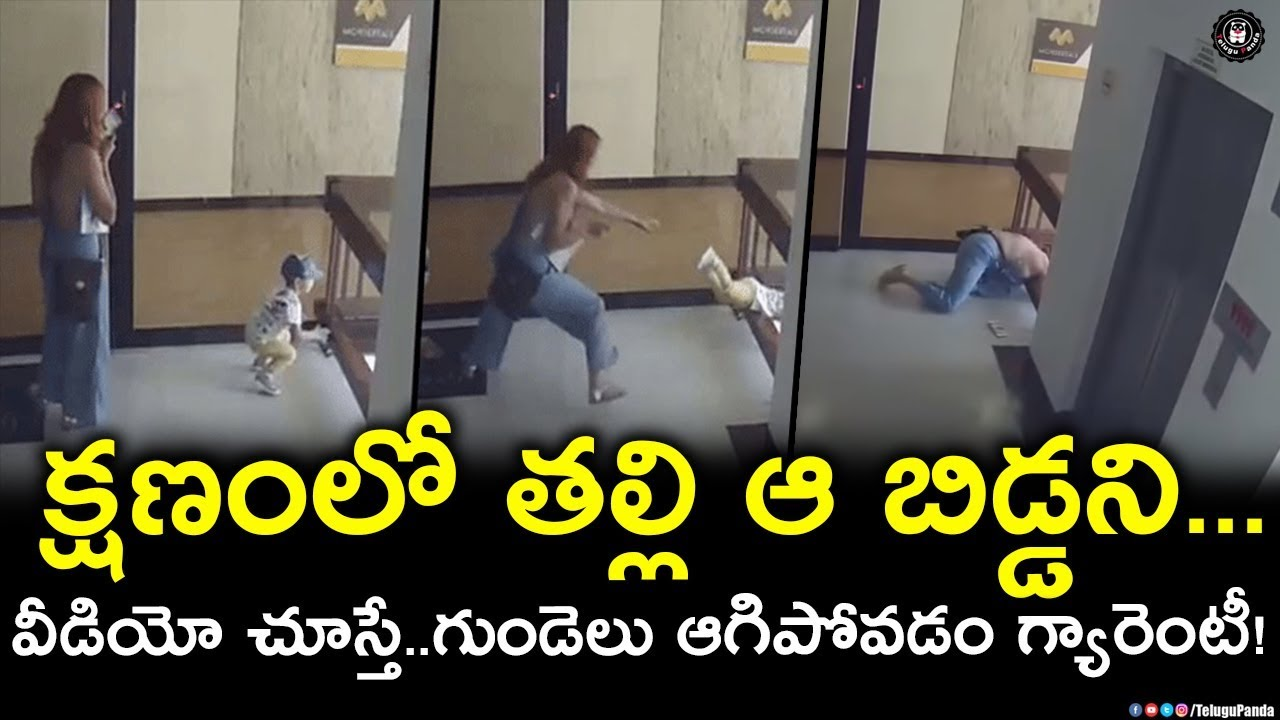 Sad Shocking Story Of Mother And A Child | Latest Telugu News | Telugu Panda