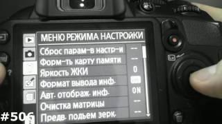 Обновление прошивки фотоаппарата Nikon D3100. Установка официальной и кастомной прошивки Nikon D3100