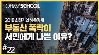 2018 최진기의 생존경제 - [22] 부동산 폭락이 서민에게 나쁜 이유?