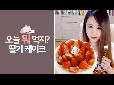 김영모 과자점 딸기케이크 먹방♥
