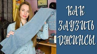 Как заузить джинсы ✂ Мастер-класс