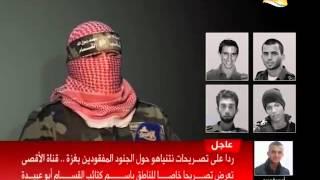 """لأول مرة.. كتائب """"القسّام"""" تكشف عن أسرها لـ4 جنود إسرائيليين (فيديو)"""