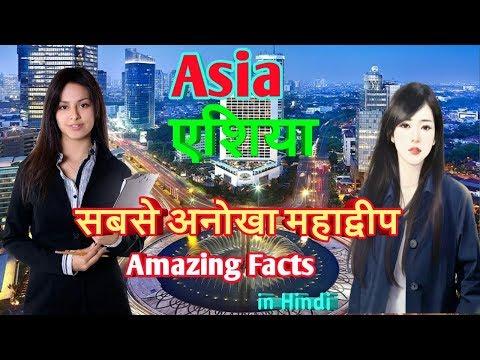 Amazing Facts about Asia Mahadeep in Hindi –सबसे अनोखा एशिया महाद्वीप के बारे में रोचक तथ्य .