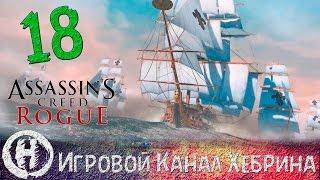 Прохождение Assassin's Creed Rogue - Часть 18 (Это же линкор!)