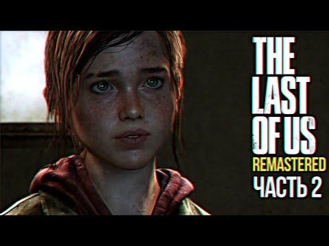 Обзор The Last Of Us Remastered прохождение на русском Одни из нас Обновленная #2