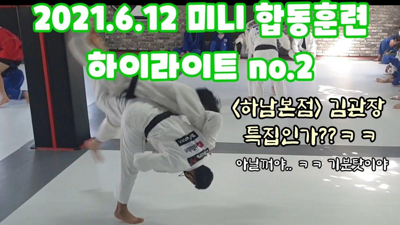 민앤마이노 합동훈련 하이라이트~~  하남 유도장 미사유도