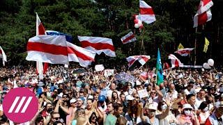 Митинги оппозиции в Беларуси: тысячи людей пришли на пикет в поддержку Тихановской // Здесь и сейчас