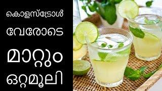 കൊളസ്ട്രോള് വേരോടെ മാറ്റും ഒറ്റമൂലി||Health Tips Malayalam