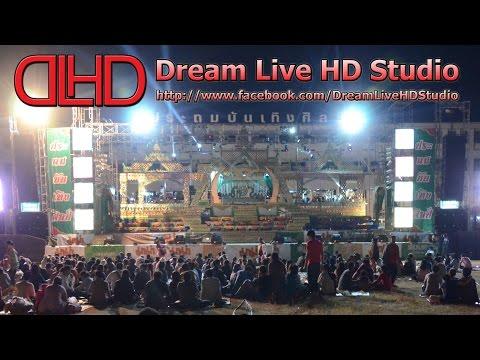 [Live-HD] ถ่ายทอดสด ประถม บันเทิงศิลป์ เทศกาลดอกคูณเสียงแคน ริมบึงแก่นนคร จ.ขอนแก่น 9/4/58