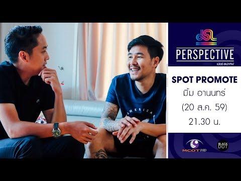 Perspective : Promote มิ้ม อานนทร์ ช่างสักคิวทอง!! [20 ส.ค. 60] Full HD