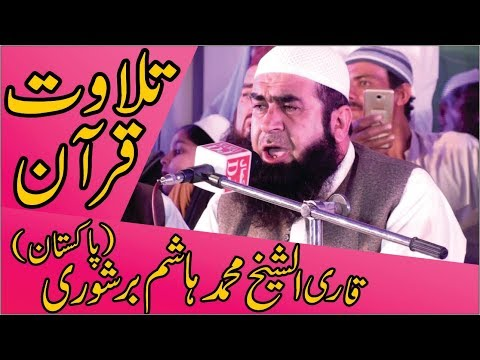 Qari Hashim Beshouri   International Mehfil Husn-e-Qirat 2018   Rahim Yar Khan 14 Mar 2018