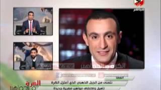 الفنان احمد السقا :اتمنى من الجيل الذهبى للاهلى اكتشف المواهب الجديده